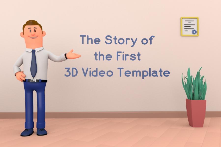 مجموعة أدوات الفيديو التوضيحي ثلاثي الأبعاد: قصة أول قالب فيديو ثلاثي الأبعاد