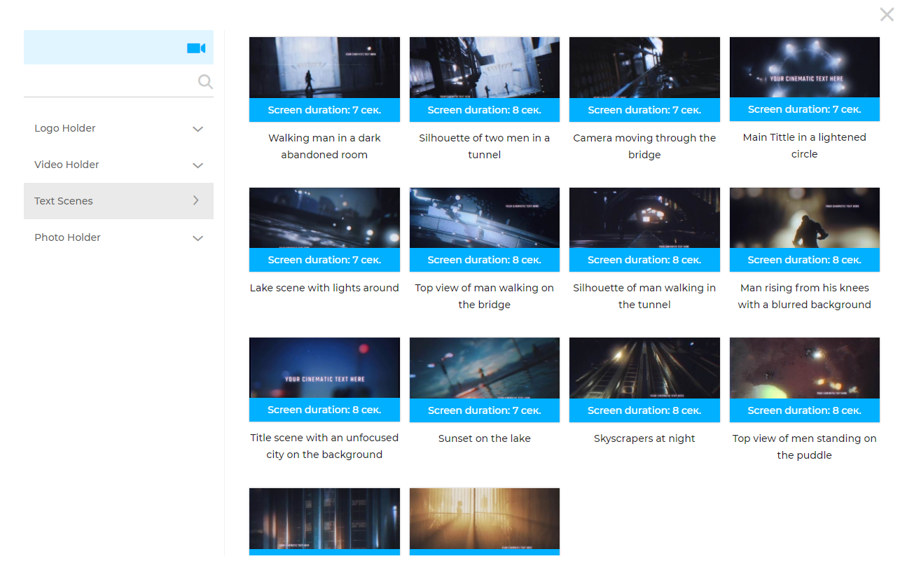 Трейлер кинематографического действия - Cцены