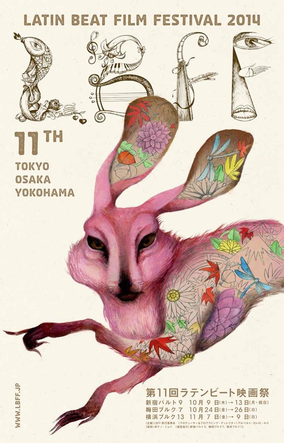 Latin Beat Film Festival 2014